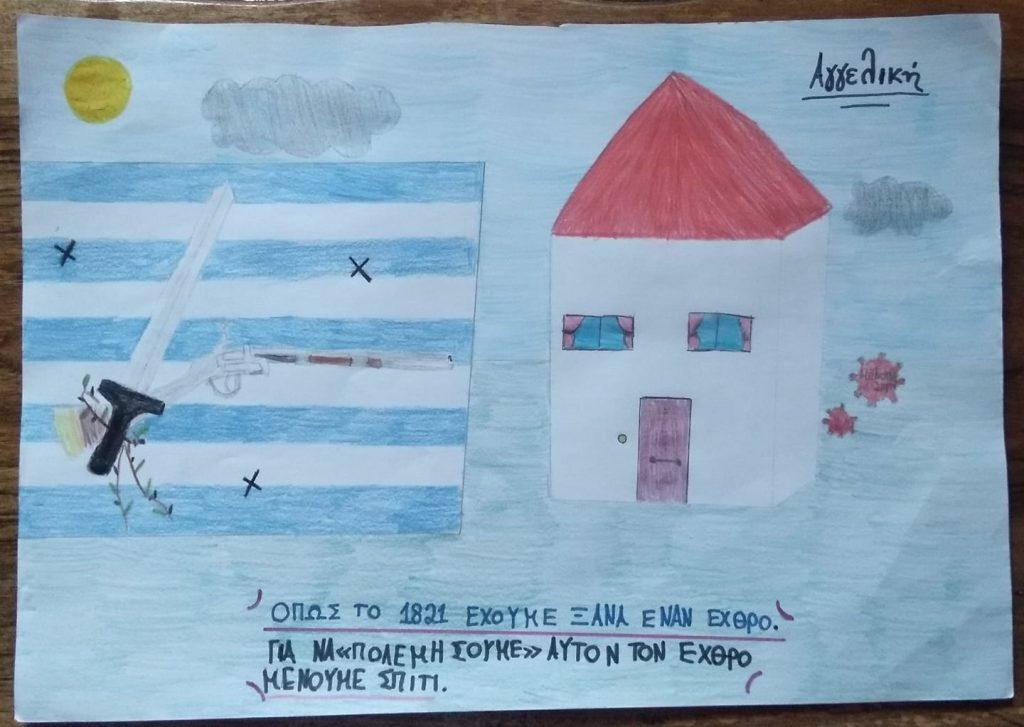 Οι μαθητές του Δημοτικού Σχολείου Σκουροχωρίου ζωγραφίζουν από τα σπίτια τους για την Επανάσταση του 1821 - για τους γιατρούς μας - για την ποίηση