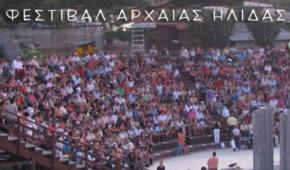 Φεστιβάλ Αρχαίας Ήλιδας 2014